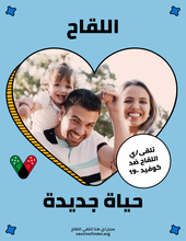 Arabic_Poster_New_Life
