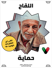 Arabic_Poster_Safety